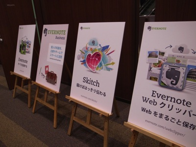 EVERNOTE DEVCUP2013にいってきました。