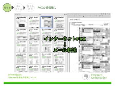 EvernoteDays2014 Evernoteを最強の営業ツールに 014