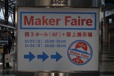 MakerFaireTokyo2014。自分が楽しい父親が行き渋る8歳女子を連れて行った感想