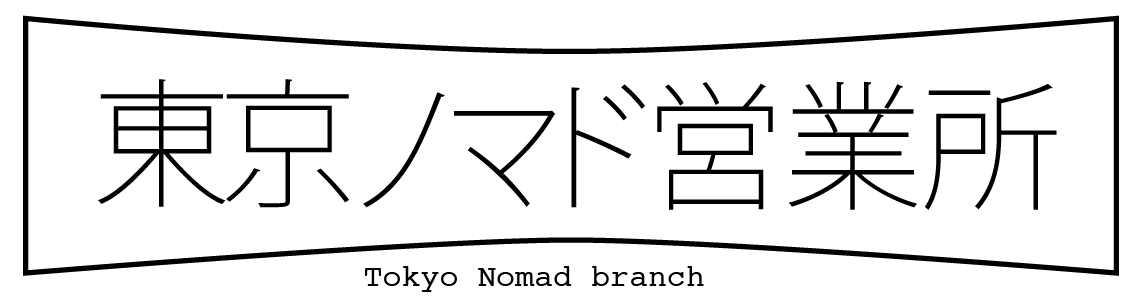 東京ノマド営業所