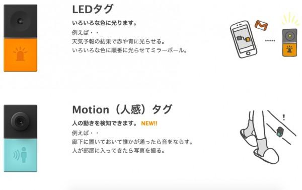 LED_Motion
