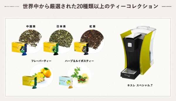 nestle_tea