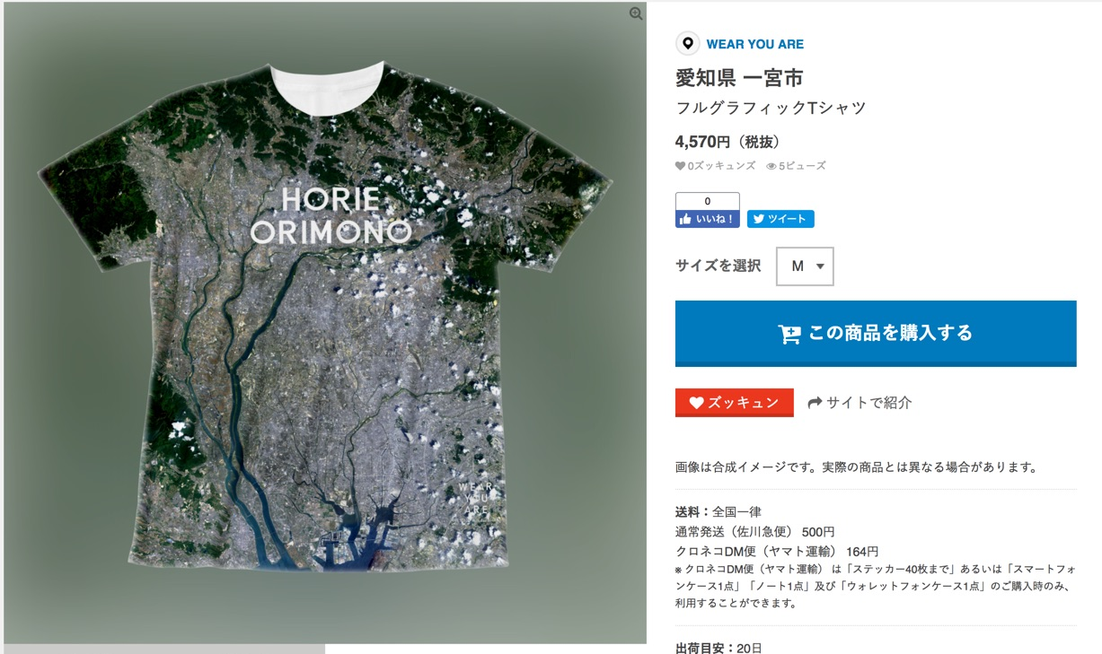 WEAR_YOU_ARE___wearyouare___の【愛知県_一宮市】フルグラフィックTシャツ_∞_SUZURI(スズリ)