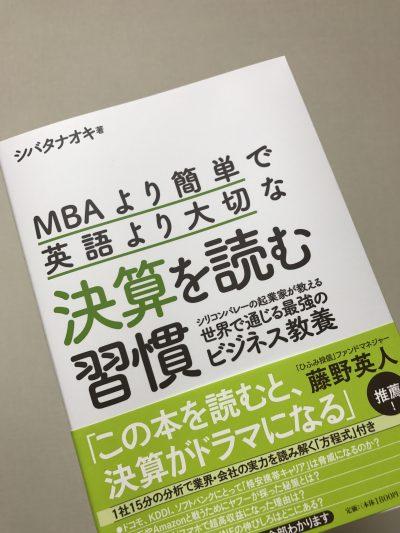 決算書から妄想してニヤニヤ出来るようになるのは最高の趣味かもしれない【書評】MBAより簡単で英語より大切な決算を読む習慣