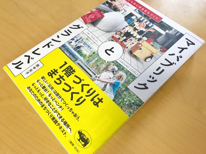 街に自分の居場所がつくるのは今はすごく難しいけど楽しそう「マイパブリックとグランドレベル/田中元子」。