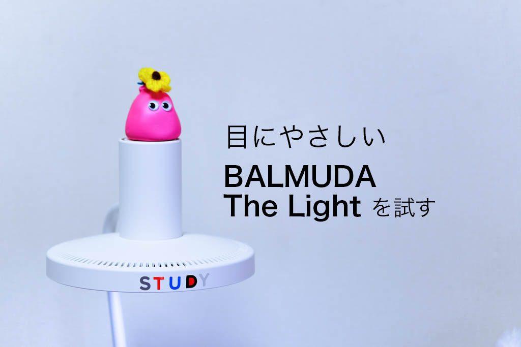 ありそうでなかった、影がなく手元がやさしくあかるい、子供の視力をまもるバルミューダのデスクライトを試す[AD]